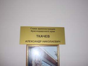 Наружная реклама, Краснодар таблички из оргстекла и пластика таблички из алюминия