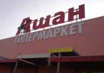 Объемные буквы Супермаркет Ашан