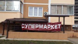 Неправильный монтаж баннера в Краснодаре
