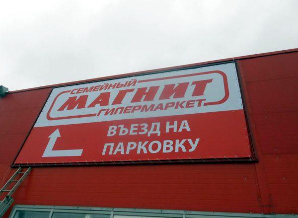 Изготовление вывесок Баннер на металлокаркасе в Краснодаре. Рекламное агентство Шериф