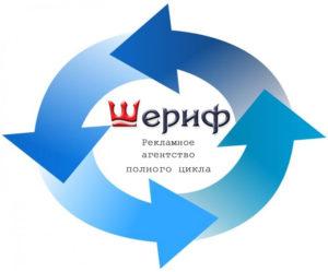 Услуги рекламного агентства полного цикла
