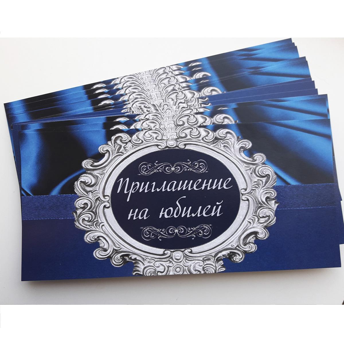 Пригласительные открытки на юбилей 75 лет