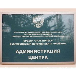 Табличка Администрация центра