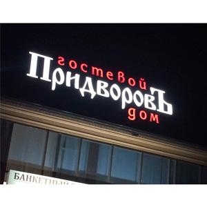 Гостевой дом Придворовъ