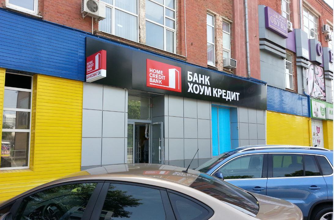 хоум кредит банк краснодар график работы онлайн займ казахстан с 18 лет