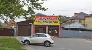 Компания Роспрокат
