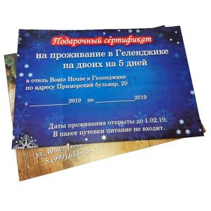 Подарочные сертификаты рекламное агентство Шериф