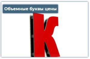 Цены на объемные буквы для рекламы в Краснодаре