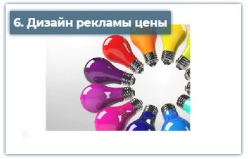Дизайн рекламы