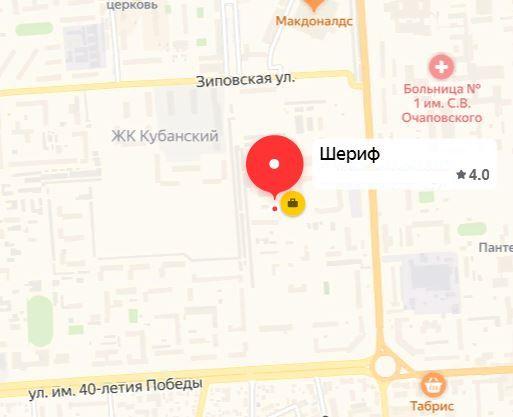 Рекламное агентство Шериф Краснодар. Адрес