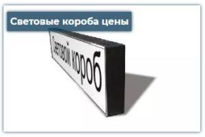 Цены световых коробов Краснодар
